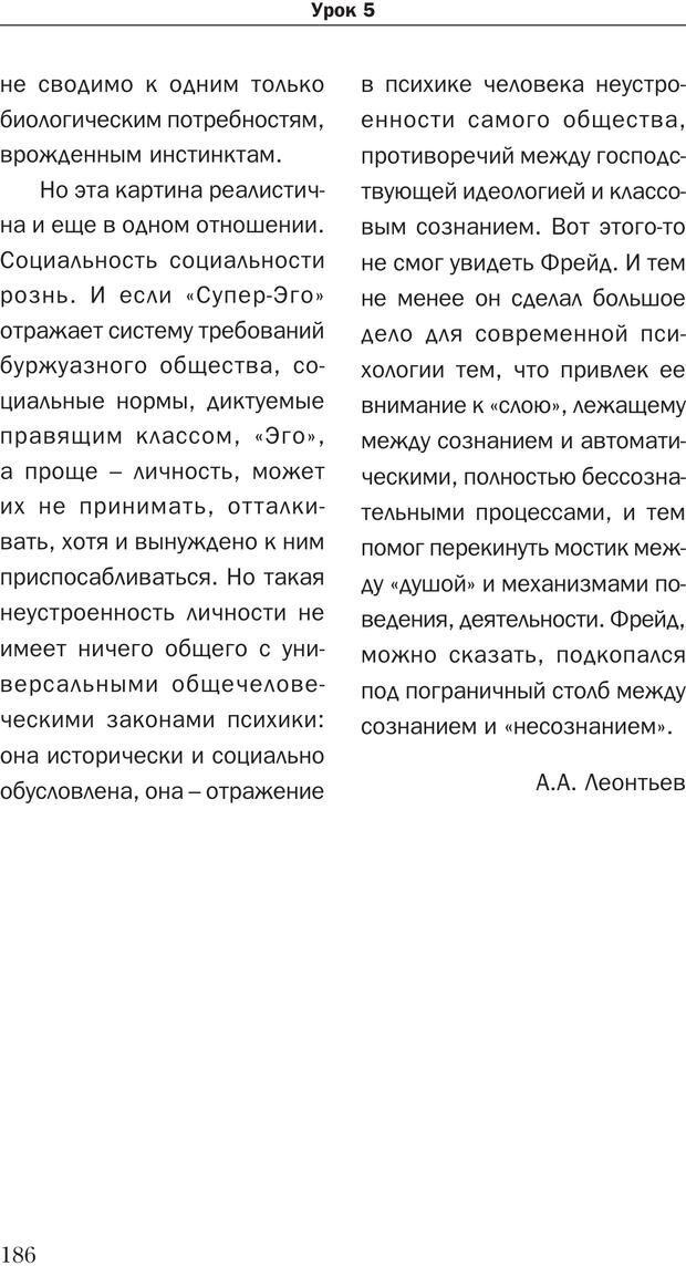 PDF. Техника быстрого чтения[самоучитель]. Андреев О. А. Страница 186. Читать онлайн
