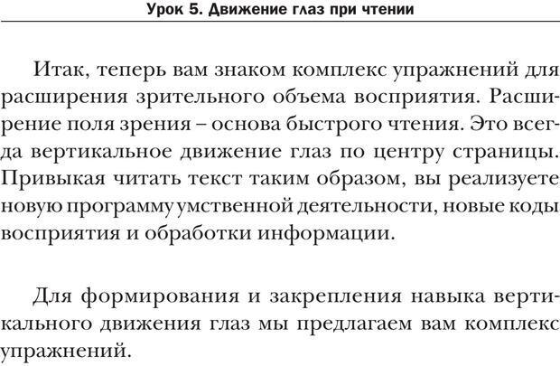 PDF. Техника быстрого чтения[самоучитель]. Андреев О. А. Страница 187. Читать онлайн