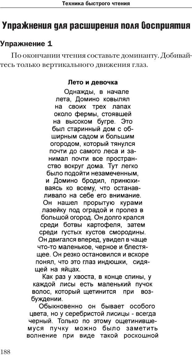 PDF. Техника быстрого чтения[самоучитель]. Андреев О. А. Страница 188. Читать онлайн