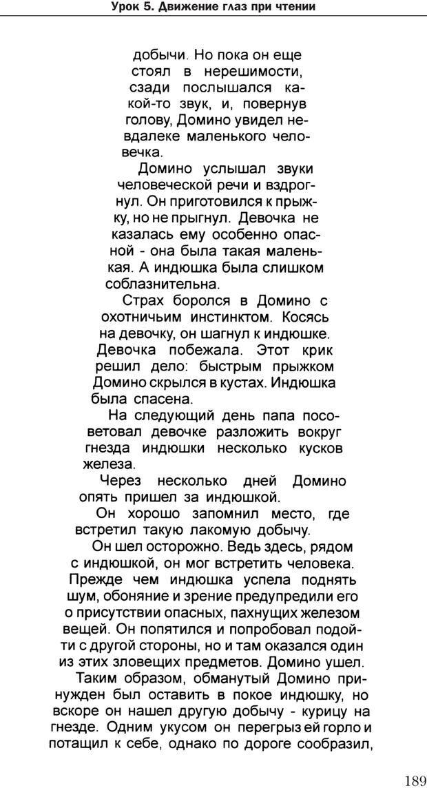 PDF. Техника быстрого чтения[самоучитель]. Андреев О. А. Страница 189. Читать онлайн