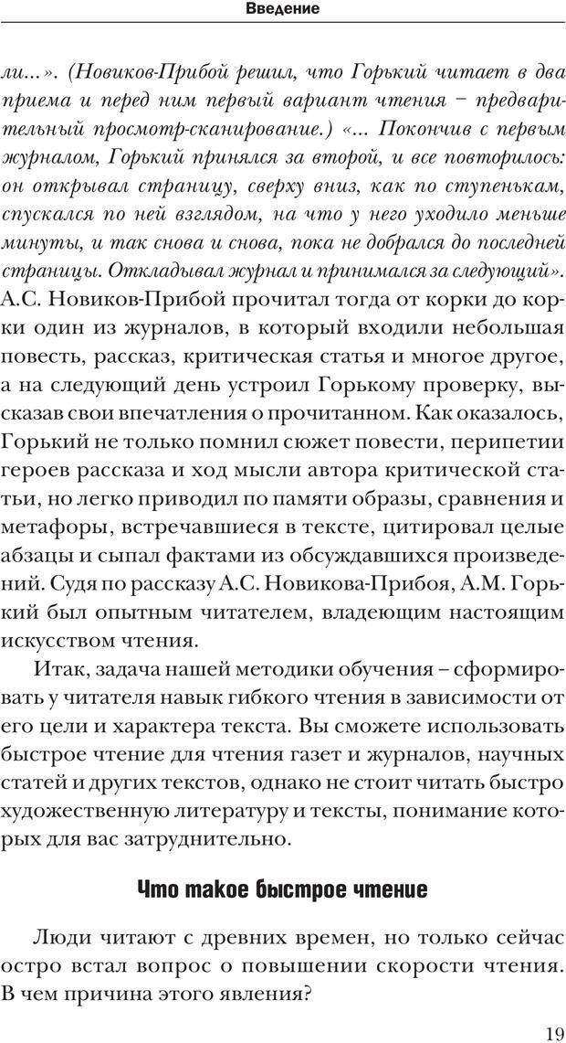PDF. Техника быстрого чтения[самоучитель]. Андреев О. А. Страница 19. Читать онлайн