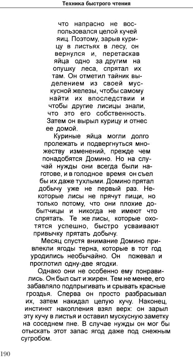 PDF. Техника быстрого чтения[самоучитель]. Андреев О. А. Страница 190. Читать онлайн
