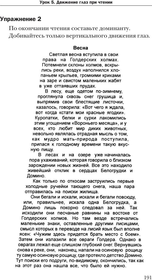 PDF. Техника быстрого чтения[самоучитель]. Андреев О. А. Страница 191. Читать онлайн