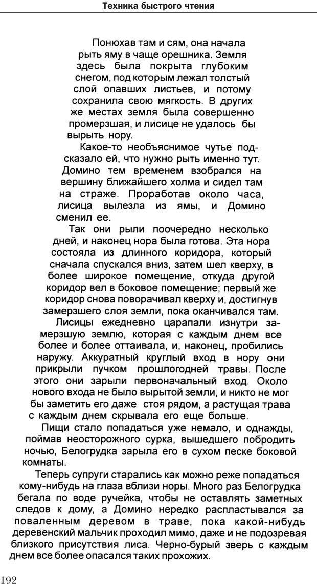 PDF. Техника быстрого чтения[самоучитель]. Андреев О. А. Страница 192. Читать онлайн
