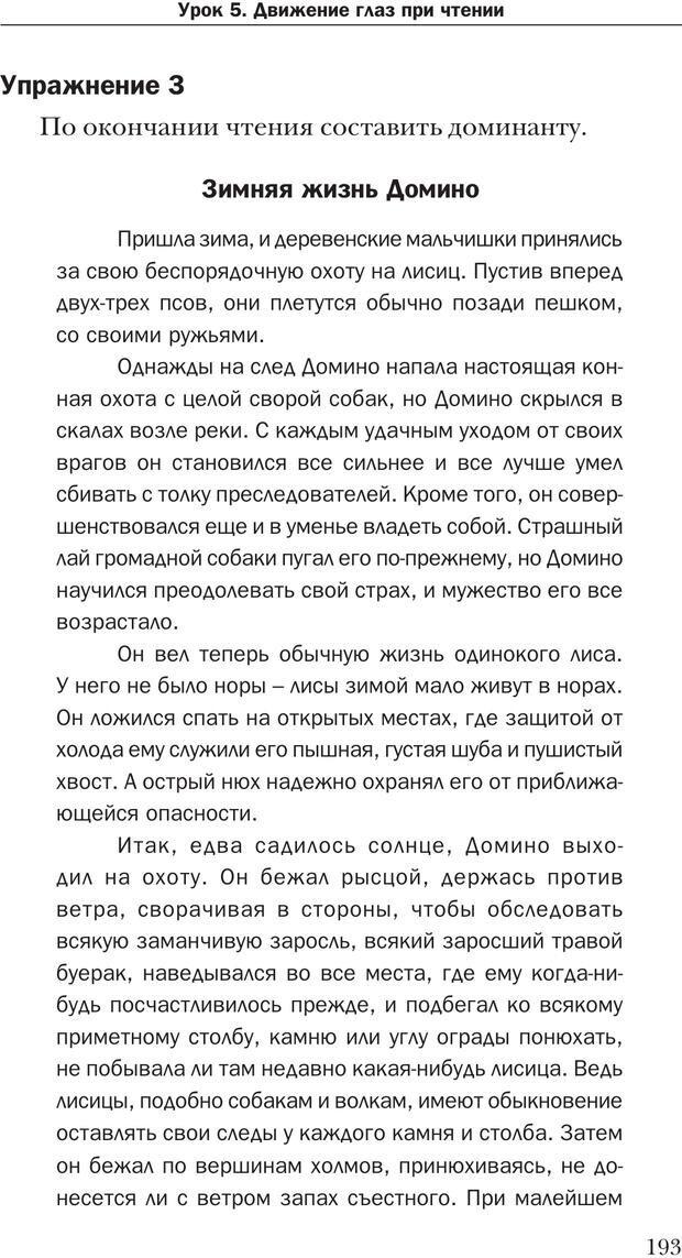 PDF. Техника быстрого чтения[самоучитель]. Андреев О. А. Страница 193. Читать онлайн