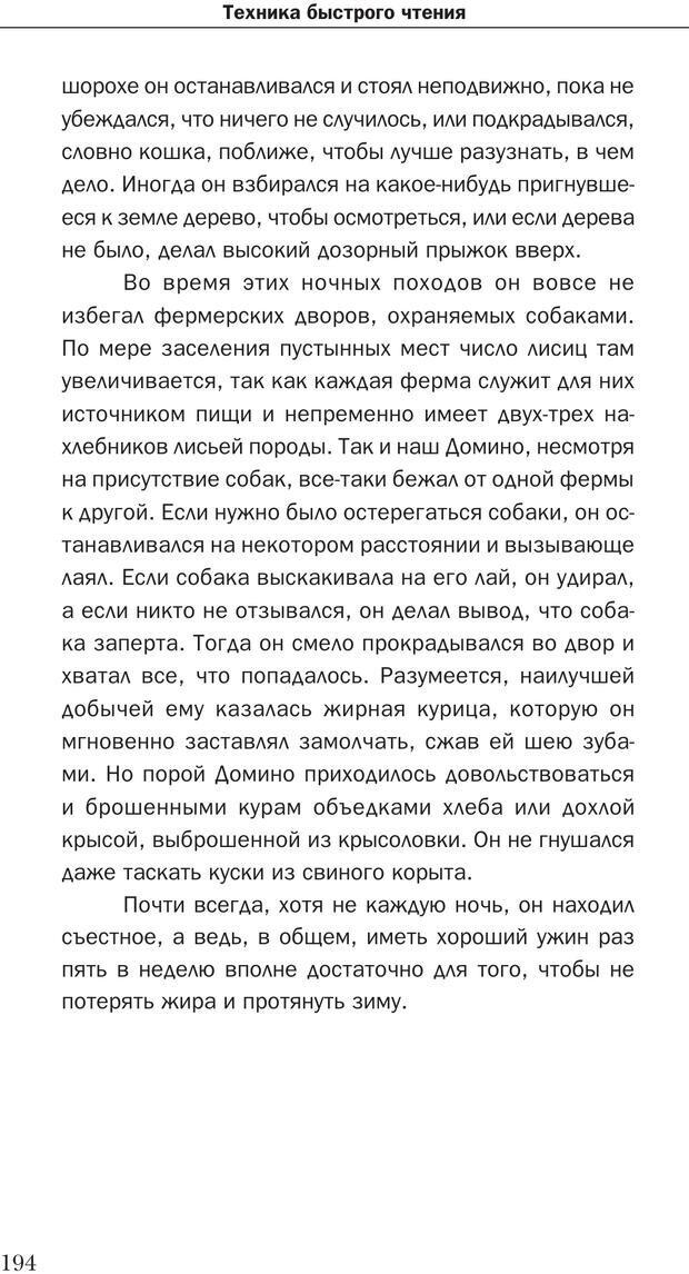 PDF. Техника быстрого чтения[самоучитель]. Андреев О. А. Страница 194. Читать онлайн