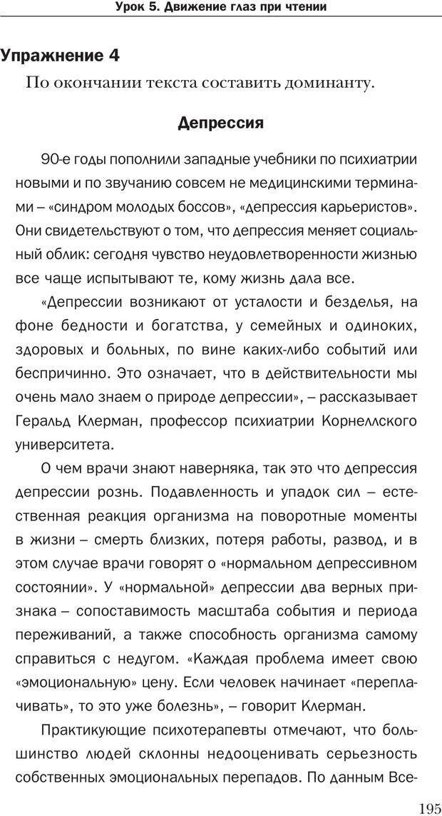 PDF. Техника быстрого чтения[самоучитель]. Андреев О. А. Страница 195. Читать онлайн