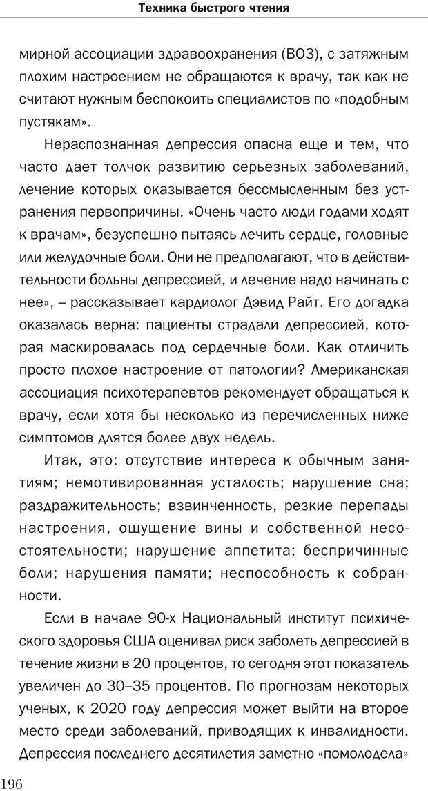 PDF. Техника быстрого чтения[самоучитель]. Андреев О. А. Страница 196. Читать онлайн