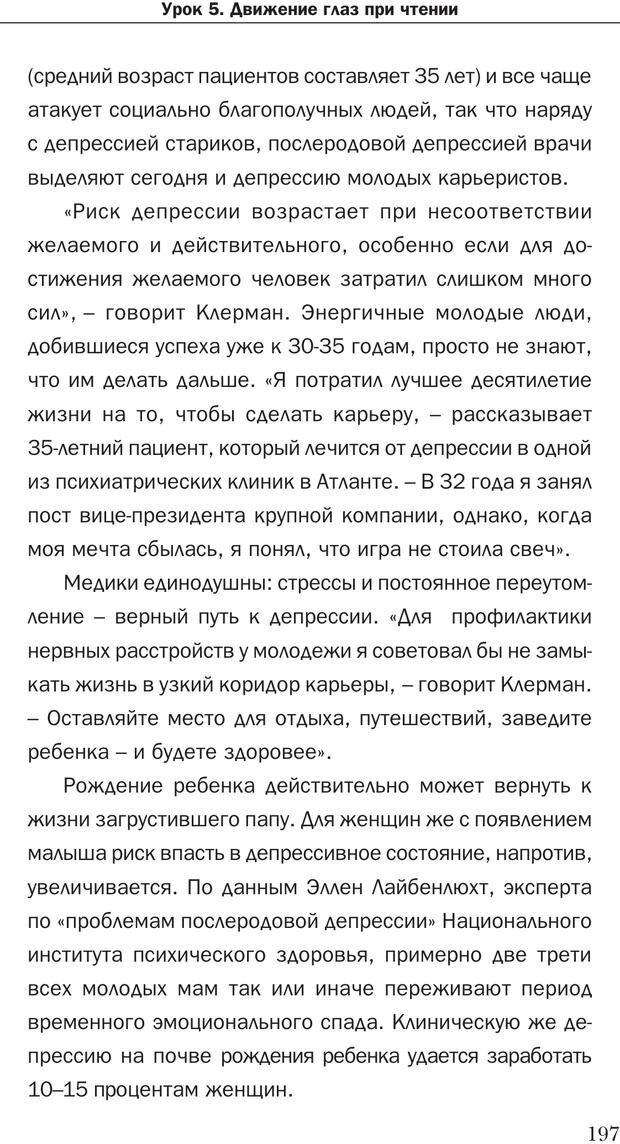 PDF. Техника быстрого чтения[самоучитель]. Андреев О. А. Страница 197. Читать онлайн