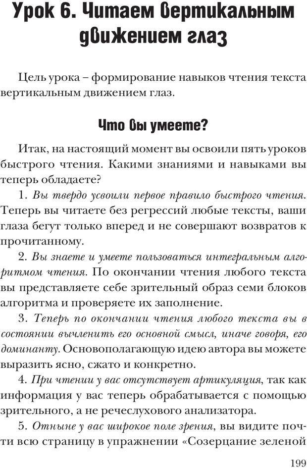 PDF. Техника быстрого чтения[самоучитель]. Андреев О. А. Страница 199. Читать онлайн
