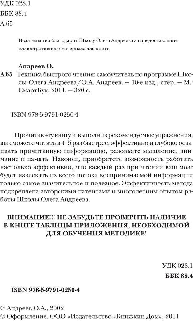 PDF. Техника быстрого чтения[самоучитель]. Андреев О. А. Страница 2. Читать онлайн