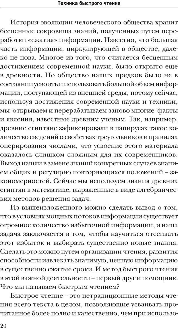 PDF. Техника быстрого чтения[самоучитель]. Андреев О. А. Страница 20. Читать онлайн