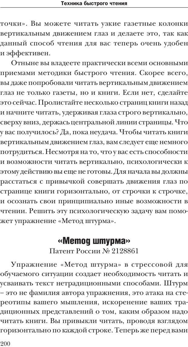 PDF. Техника быстрого чтения[самоучитель]. Андреев О. А. Страница 200. Читать онлайн