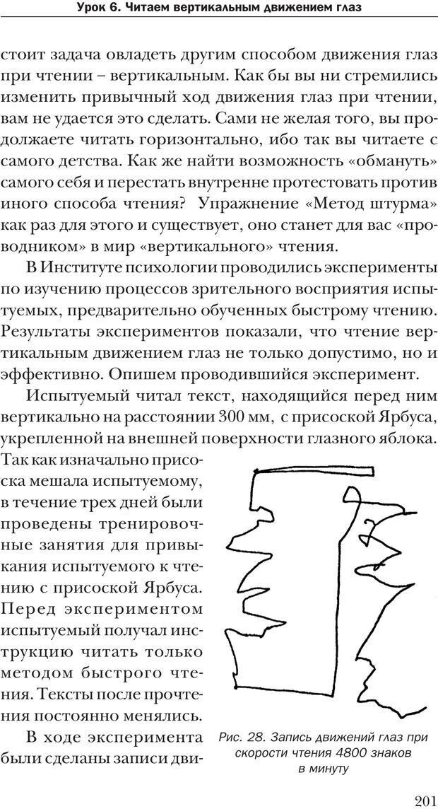 PDF. Техника быстрого чтения[самоучитель]. Андреев О. А. Страница 201. Читать онлайн