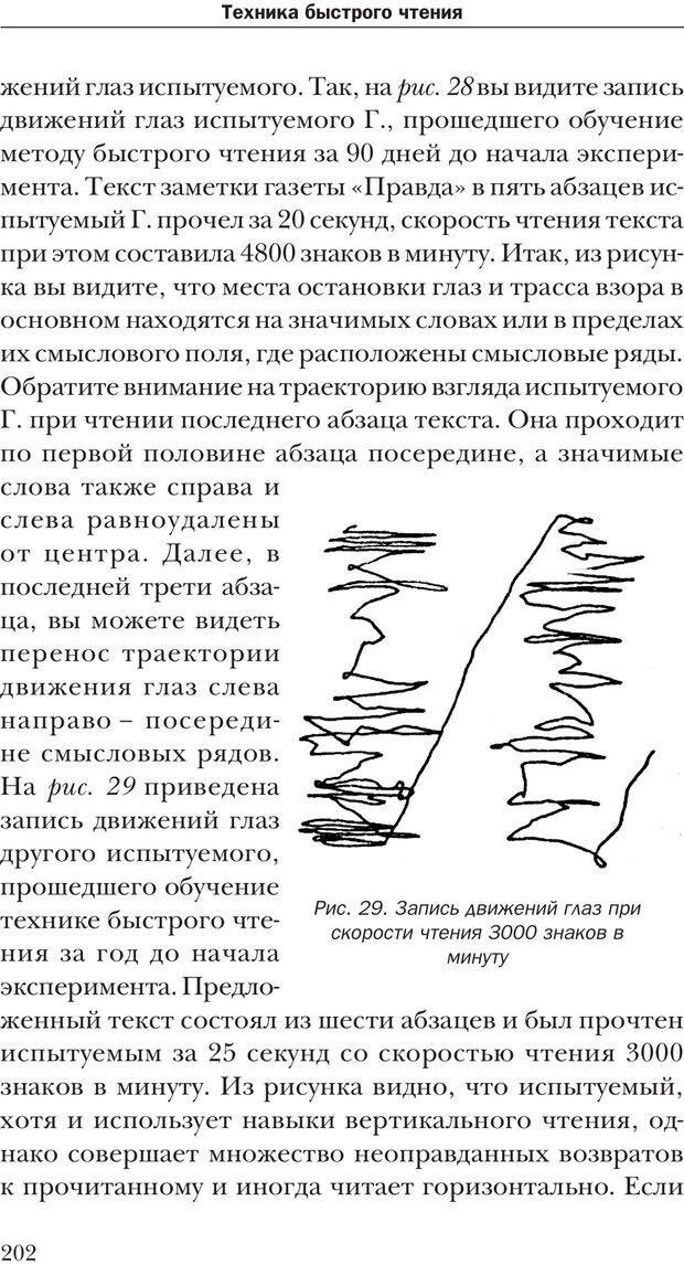 PDF. Техника быстрого чтения[самоучитель]. Андреев О. А. Страница 202. Читать онлайн