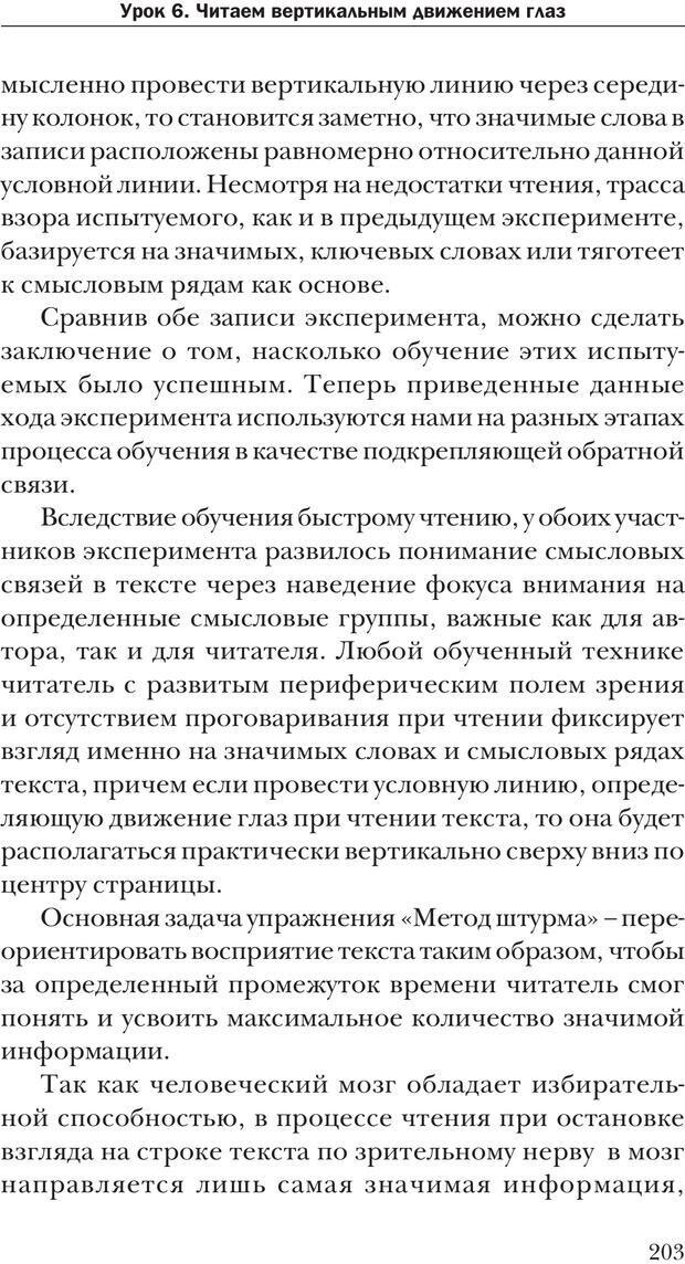 PDF. Техника быстрого чтения[самоучитель]. Андреев О. А. Страница 203. Читать онлайн