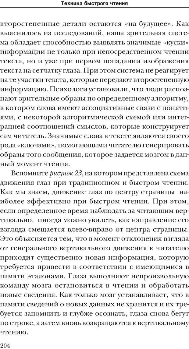 PDF. Техника быстрого чтения[самоучитель]. Андреев О. А. Страница 204. Читать онлайн