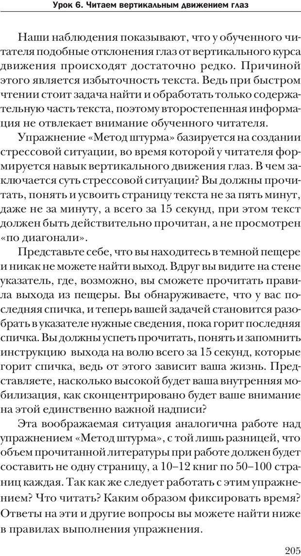 PDF. Техника быстрого чтения[самоучитель]. Андреев О. А. Страница 205. Читать онлайн
