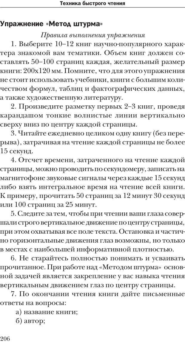 PDF. Техника быстрого чтения[самоучитель]. Андреев О. А. Страница 206. Читать онлайн