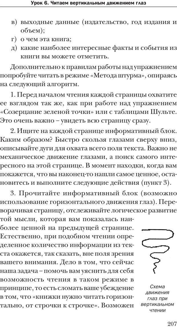 PDF. Техника быстрого чтения[самоучитель]. Андреев О. А. Страница 207. Читать онлайн