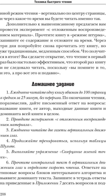 PDF. Техника быстрого чтения[самоучитель]. Андреев О. А. Страница 208. Читать онлайн