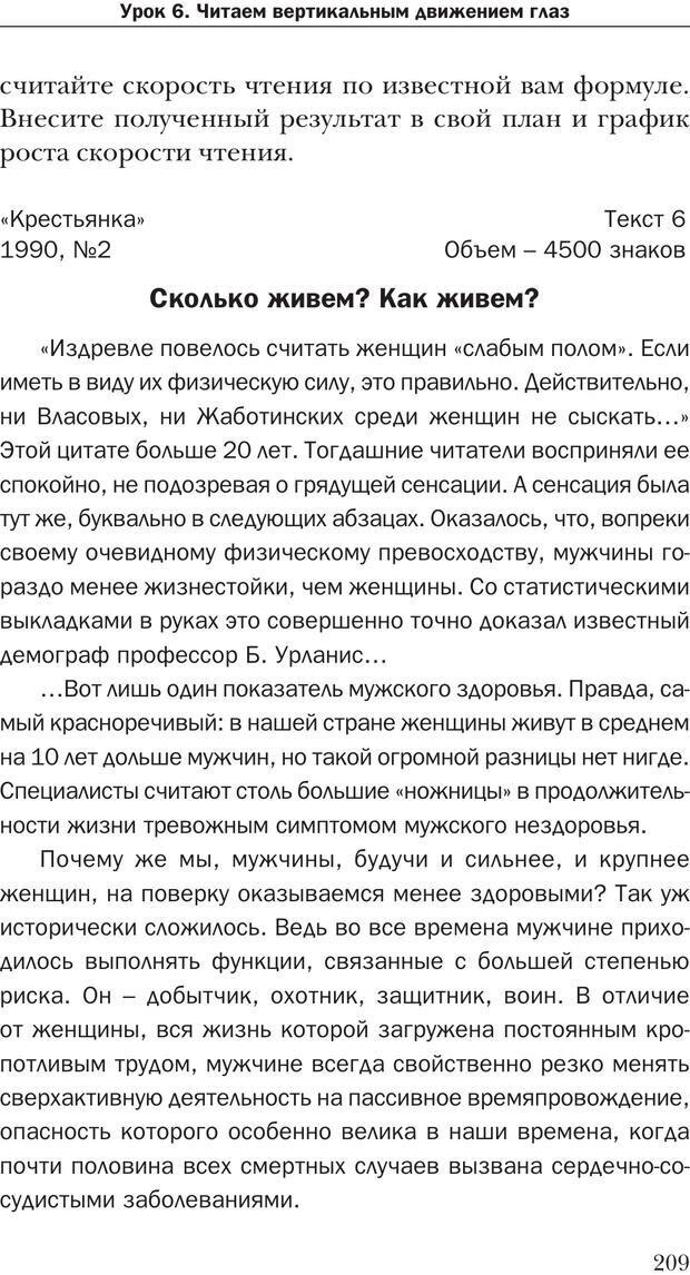 PDF. Техника быстрого чтения[самоучитель]. Андреев О. А. Страница 209. Читать онлайн