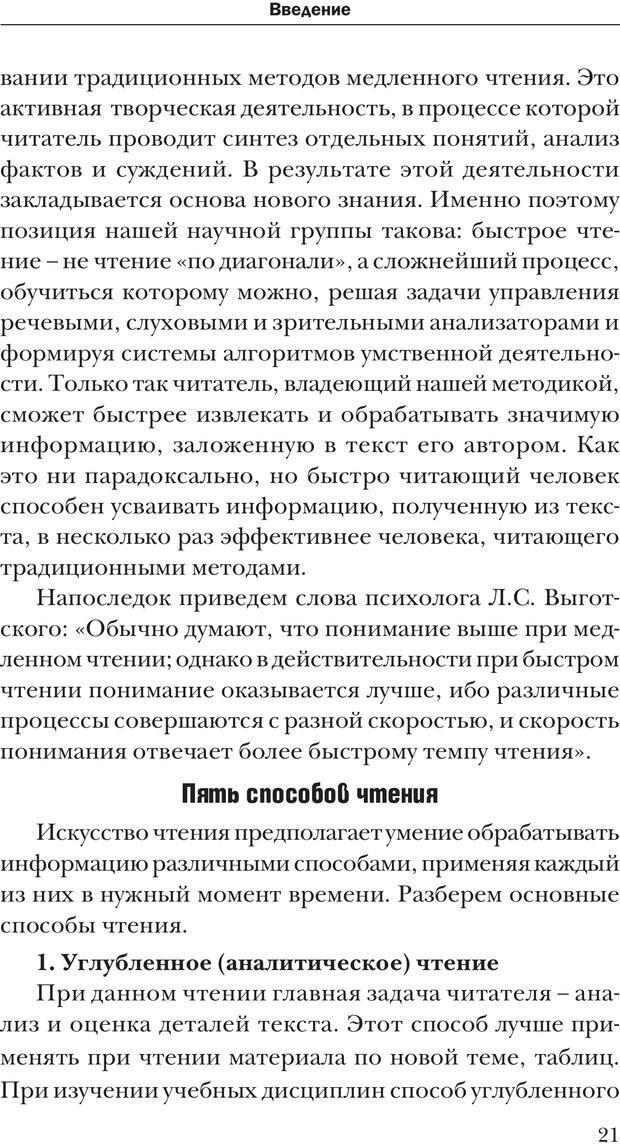 PDF. Техника быстрого чтения[самоучитель]. Андреев О. А. Страница 21. Читать онлайн
