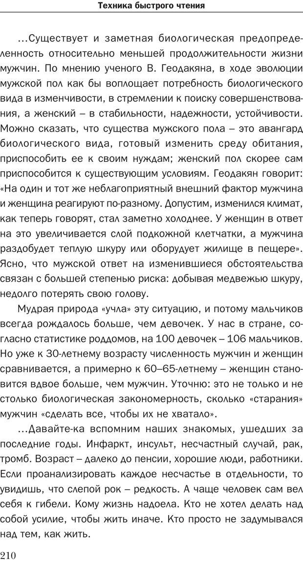 PDF. Техника быстрого чтения[самоучитель]. Андреев О. А. Страница 210. Читать онлайн