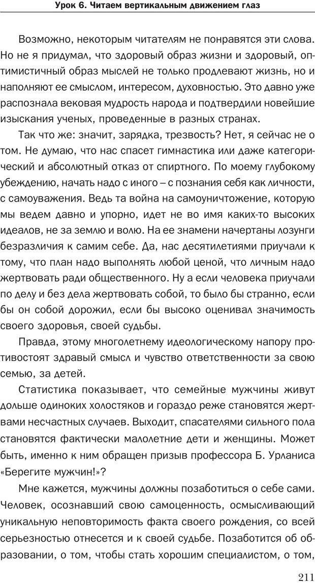 PDF. Техника быстрого чтения[самоучитель]. Андреев О. А. Страница 211. Читать онлайн