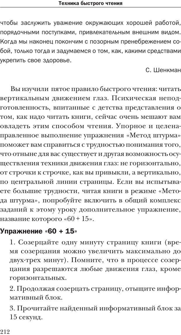 PDF. Техника быстрого чтения[самоучитель]. Андреев О. А. Страница 212. Читать онлайн