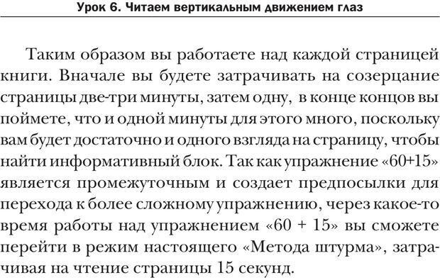 PDF. Техника быстрого чтения[самоучитель]. Андреев О. А. Страница 213. Читать онлайн