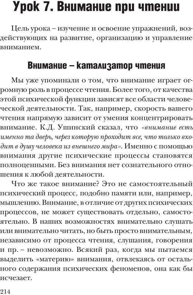 PDF. Техника быстрого чтения[самоучитель]. Андреев О. А. Страница 214. Читать онлайн