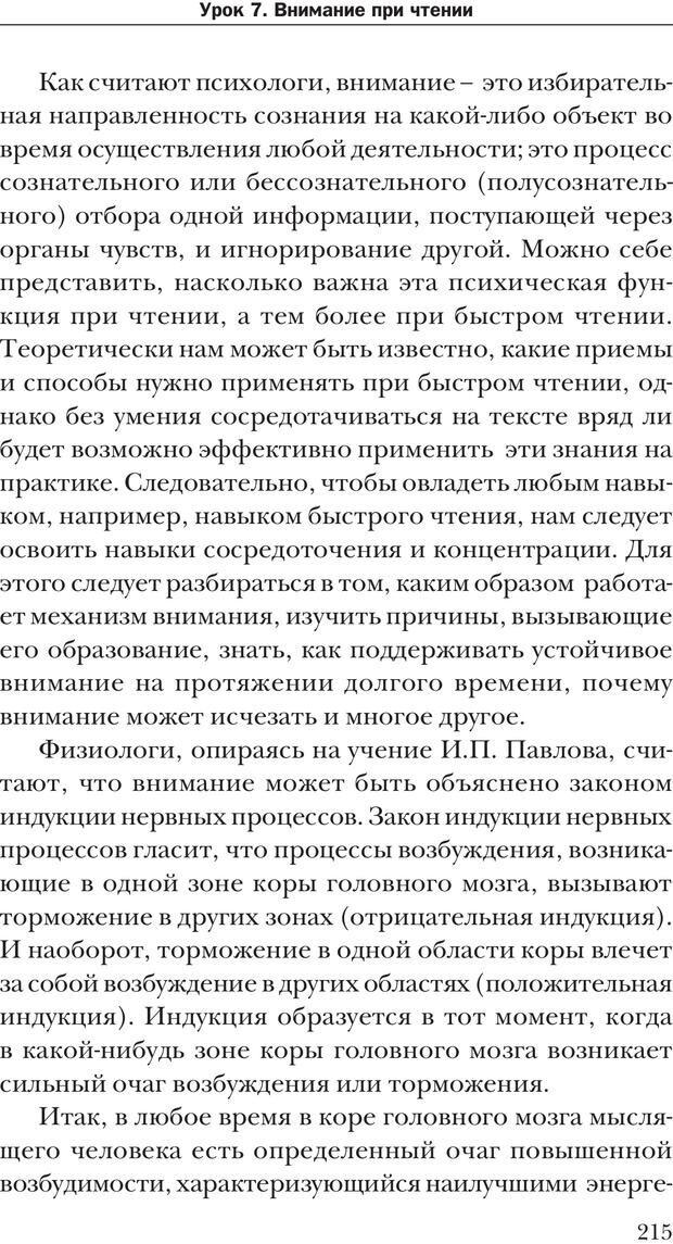 PDF. Техника быстрого чтения[самоучитель]. Андреев О. А. Страница 215. Читать онлайн
