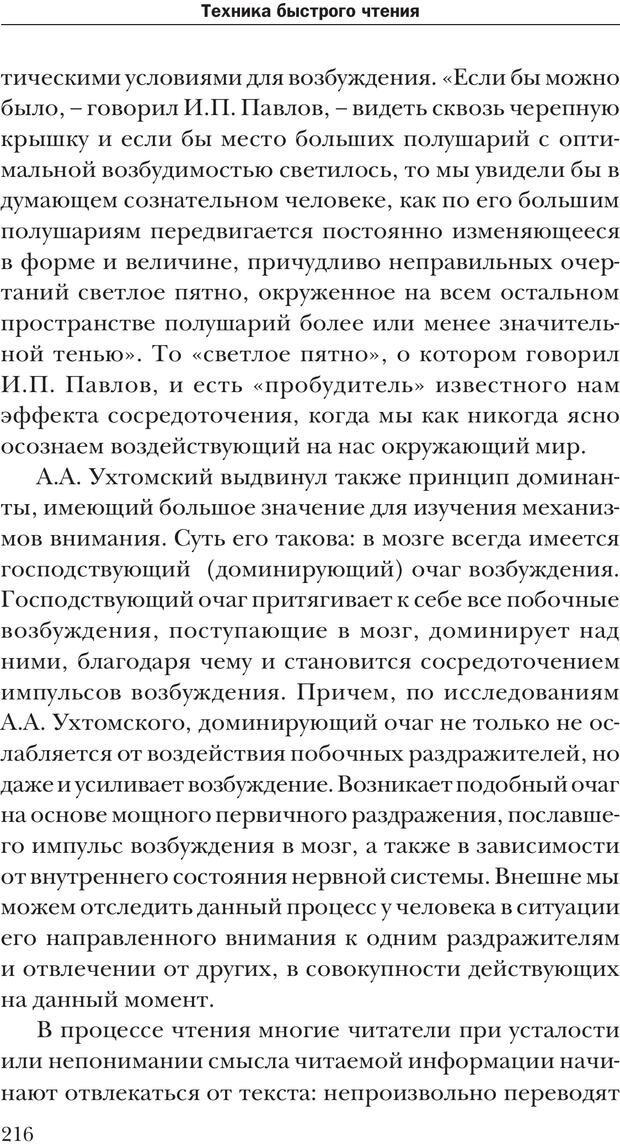 PDF. Техника быстрого чтения[самоучитель]. Андреев О. А. Страница 216. Читать онлайн