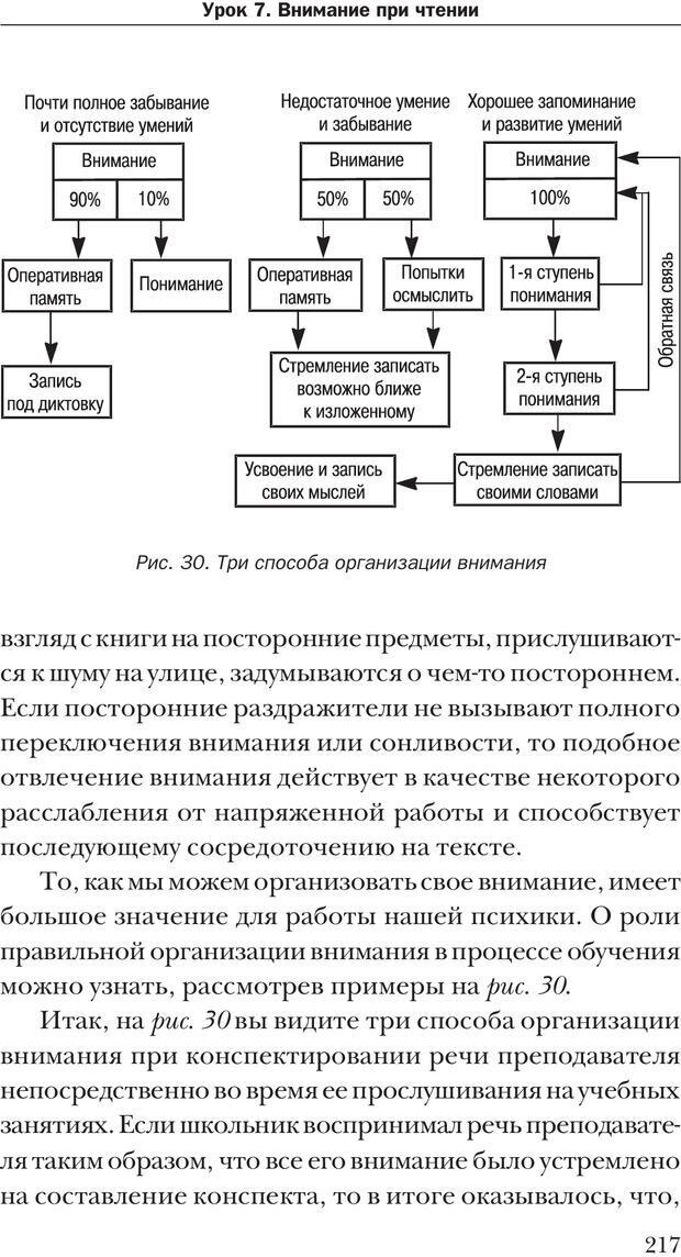 PDF. Техника быстрого чтения[самоучитель]. Андреев О. А. Страница 217. Читать онлайн