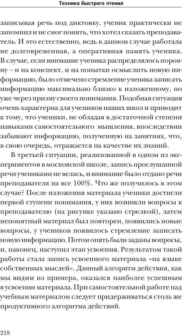 PDF. Техника быстрого чтения[самоучитель]. Андреев О. А. Страница 218. Читать онлайн