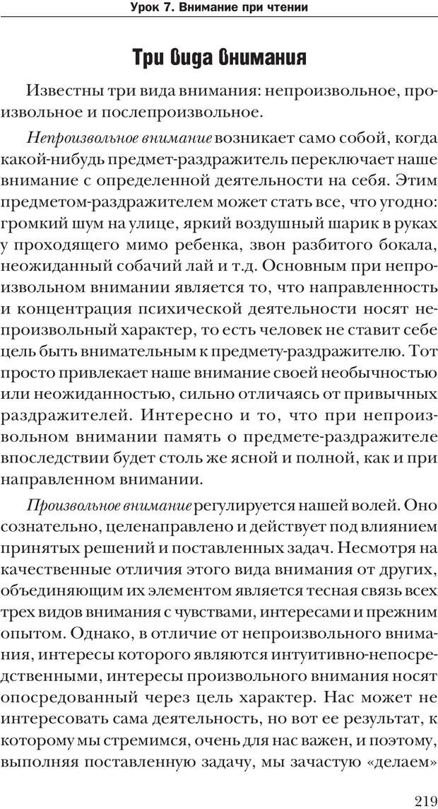 PDF. Техника быстрого чтения[самоучитель]. Андреев О. А. Страница 219. Читать онлайн
