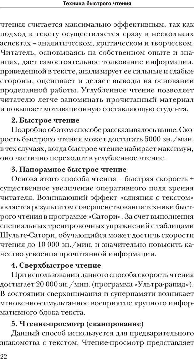 PDF. Техника быстрого чтения[самоучитель]. Андреев О. А. Страница 22. Читать онлайн