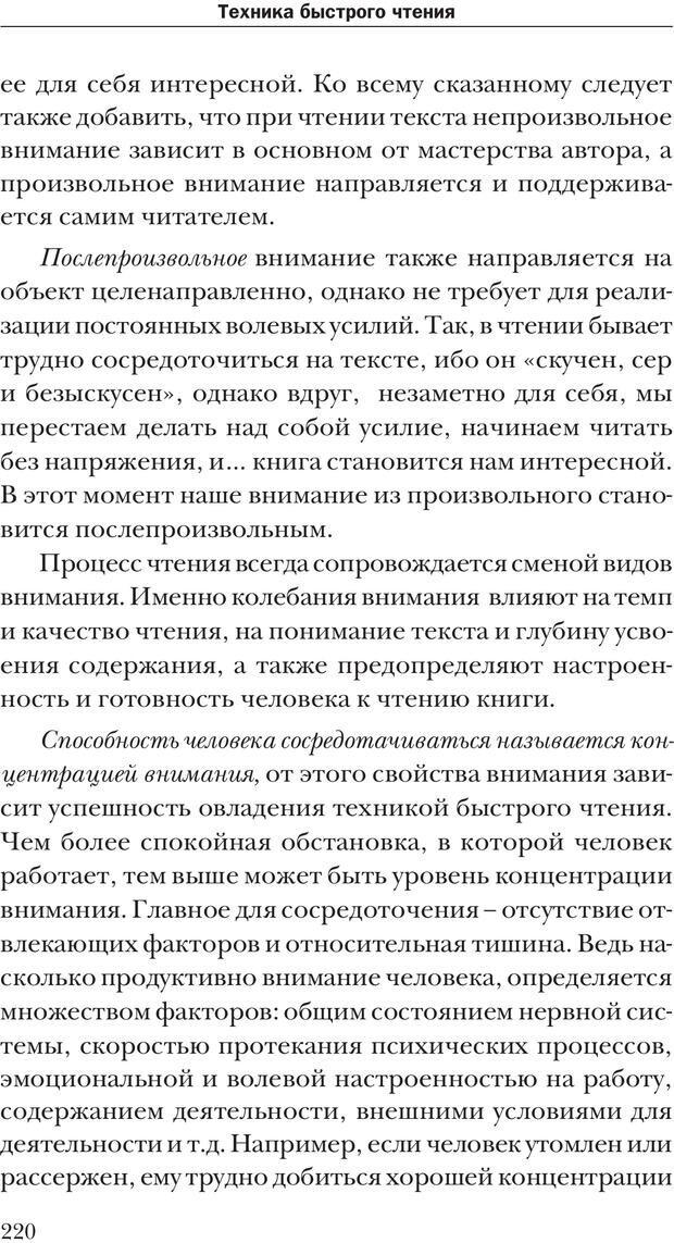 PDF. Техника быстрого чтения[самоучитель]. Андреев О. А. Страница 220. Читать онлайн