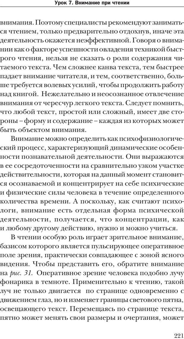 PDF. Техника быстрого чтения[самоучитель]. Андреев О. А. Страница 221. Читать онлайн