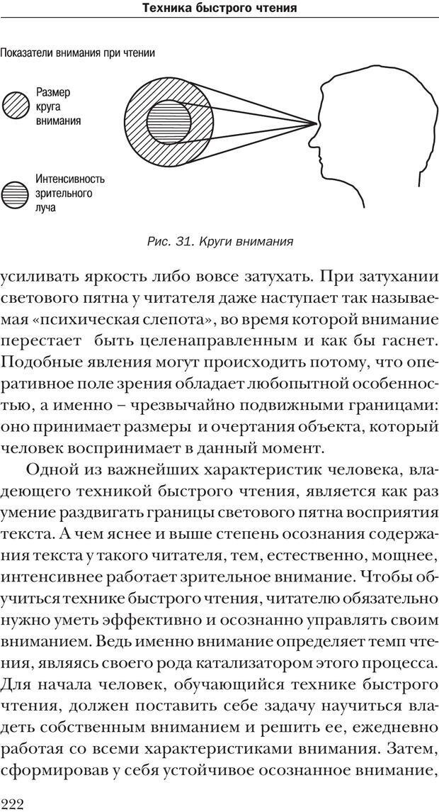 PDF. Техника быстрого чтения[самоучитель]. Андреев О. А. Страница 222. Читать онлайн