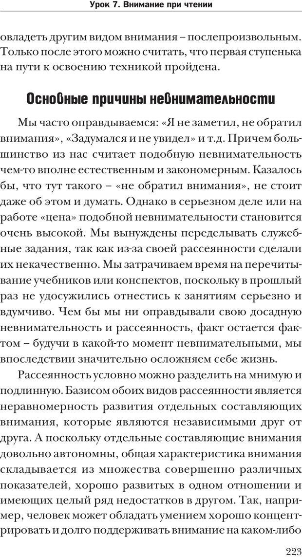 PDF. Техника быстрого чтения[самоучитель]. Андреев О. А. Страница 223. Читать онлайн