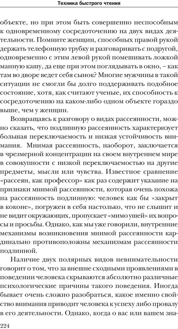 PDF. Техника быстрого чтения[самоучитель]. Андреев О. А. Страница 224. Читать онлайн