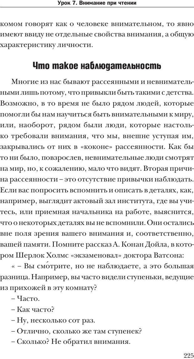 PDF. Техника быстрого чтения[самоучитель]. Андреев О. А. Страница 225. Читать онлайн