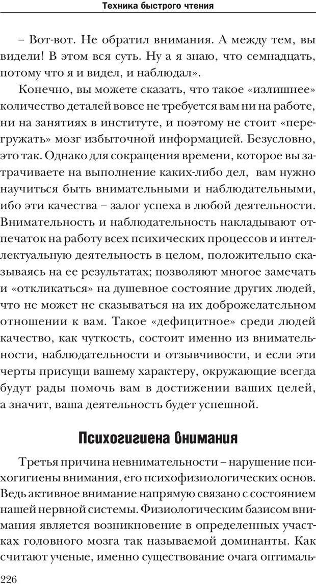 PDF. Техника быстрого чтения[самоучитель]. Андреев О. А. Страница 226. Читать онлайн