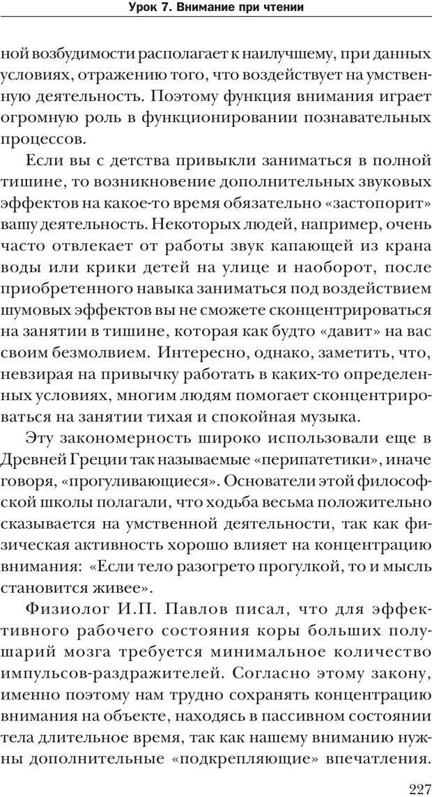 PDF. Техника быстрого чтения[самоучитель]. Андреев О. А. Страница 227. Читать онлайн