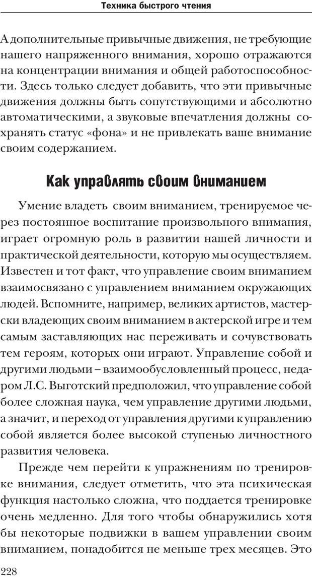 PDF. Техника быстрого чтения[самоучитель]. Андреев О. А. Страница 228. Читать онлайн