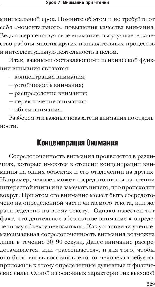 PDF. Техника быстрого чтения[самоучитель]. Андреев О. А. Страница 229. Читать онлайн