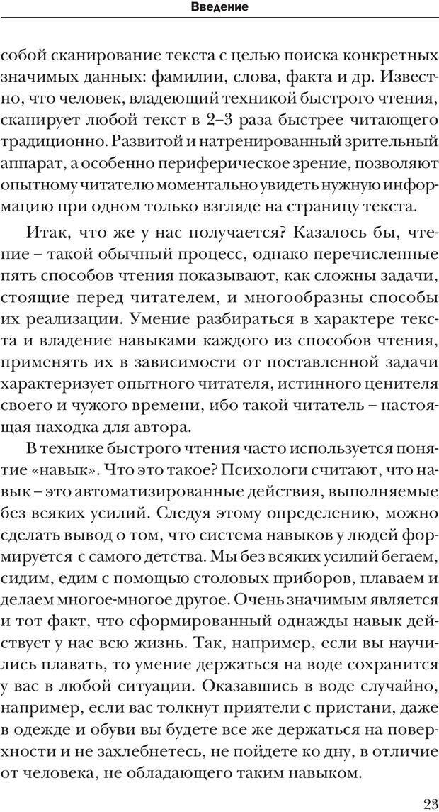 PDF. Техника быстрого чтения[самоучитель]. Андреев О. А. Страница 23. Читать онлайн