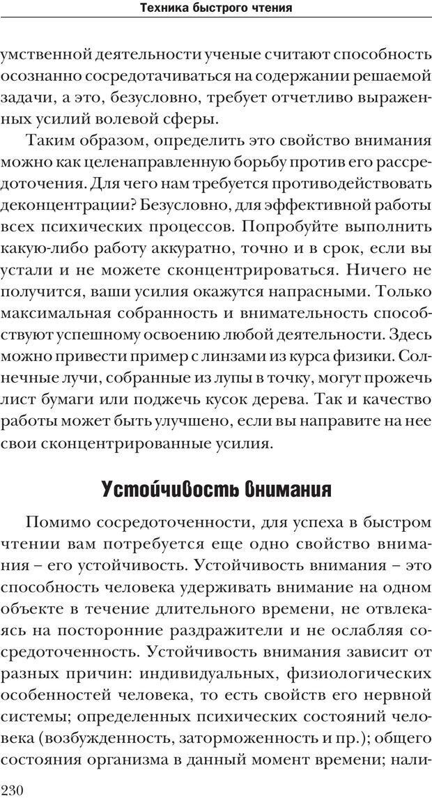 PDF. Техника быстрого чтения[самоучитель]. Андреев О. А. Страница 230. Читать онлайн
